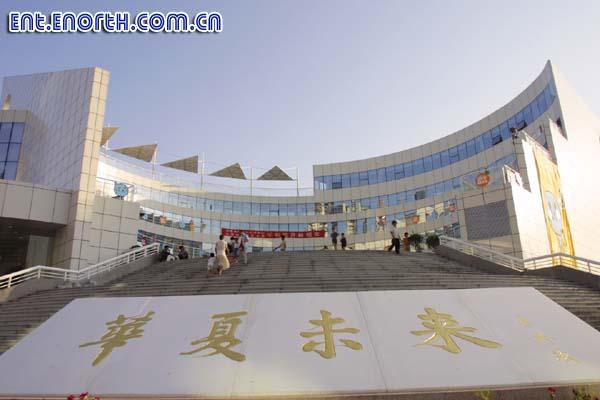 华夏未来艺术中心全景